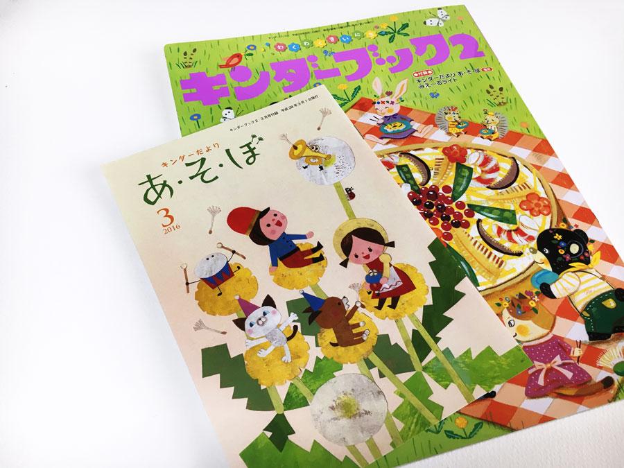 イラスト制作例 フレーベル館「キンダーブック2別冊 あそぼ」料理イラスト