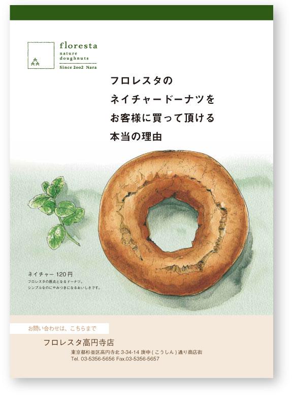 ドーナツ店フランチャイズ 事業紹介用パンフレット お菓子のイラスト制作例