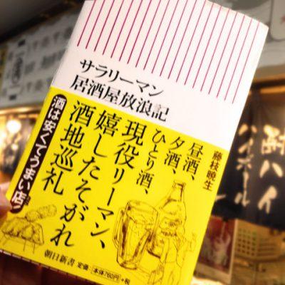 朝日新書 サラリーマン居酒屋放浪記 イラスト制作実績