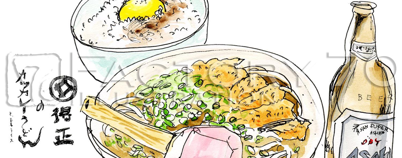 イラスト制作例 カレーうどん店でのスケッチ料理イラスト