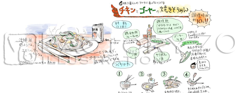 イラスト制作例 イラストレシピ-チキンとゴーヤーの焼きそうめん
