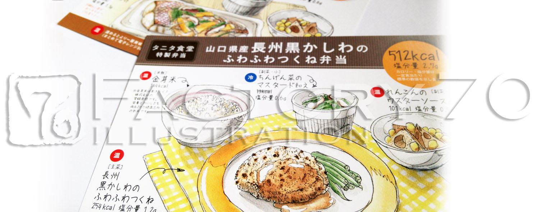 製品パッケージイラスト制作例 タニタ食堂特製弁当 パッケージカード 食卓・料理イラスト(水彩フードイラスト制作例)
